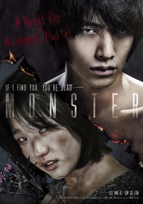 MONSTER movie scene thumbnail 55